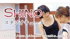 SHINO 美腰スタジオ-Studio Cute