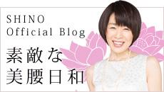 SHINOの素敵日和